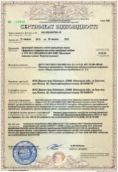 """Сертификат соответствия фаркопы - ТМ """"Автопрыстрий"""" 2010 - 2012"""
